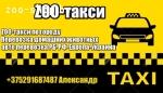 Зоотакси Минск. Перевозка животных. Такси для животных